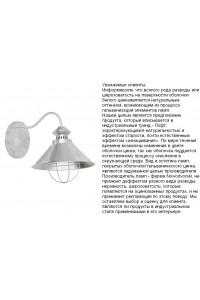 Настенный светильник Nowodvorski LOFT zinc I kinkiet mały 5564